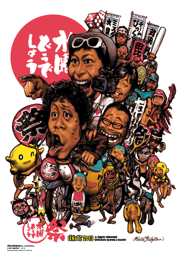 """水曜どうでしょう UNITE2013"" Silk Screen Poster"