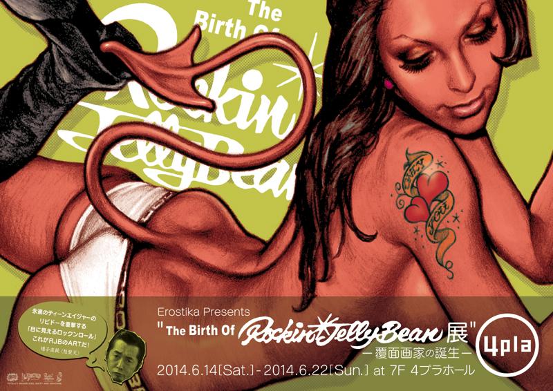 """The Birth of Rockin'Jelly Bean展""-覆面画家の誕生-"