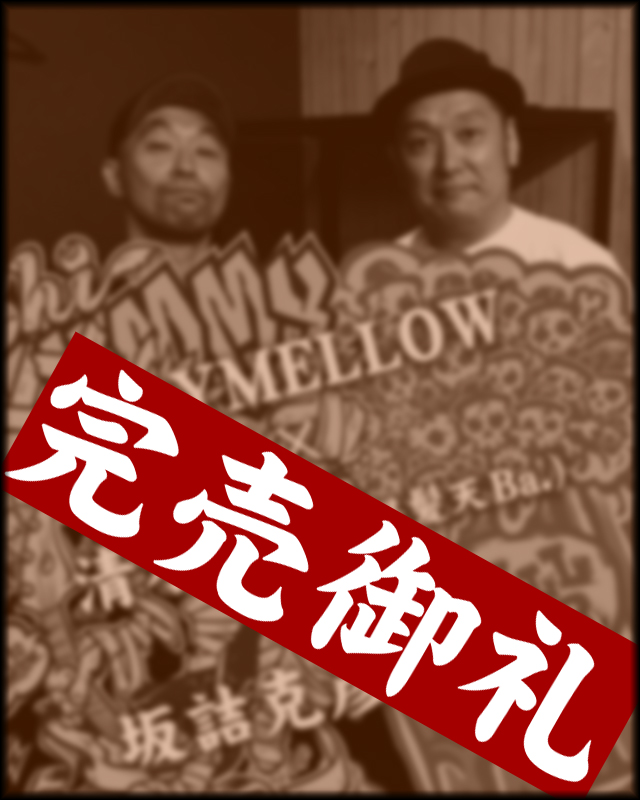 "怒髪天 x STAYMELLOW ""Shimmy""&""SaKALL BEER"" 完売のお知らせ"