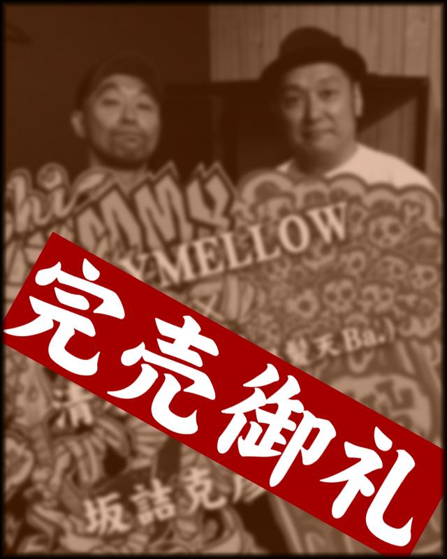 """怒髪天 x STAYMELLOW """"Shimmy""""&""""SaKALL BEER"""" 完売のお知らせ"""