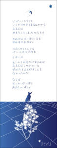嬉野雅道デザイン藍染手ぬぐい