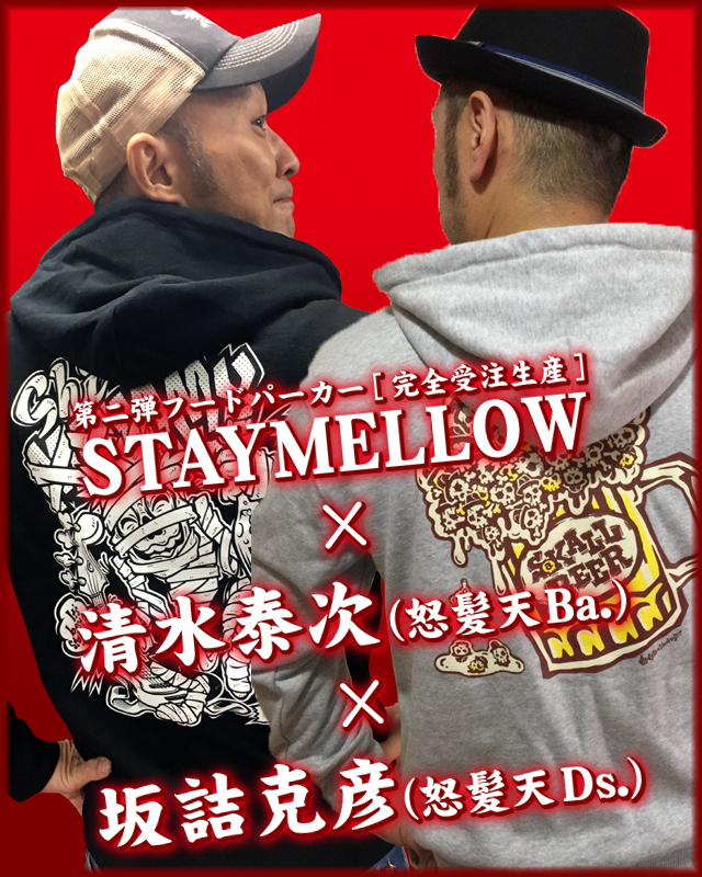 "怒髪天 x STAYMELLOW ""Shimmy""&""SaKALL BEER"" ZIP PARKA 10月16日(日)~受注開始"