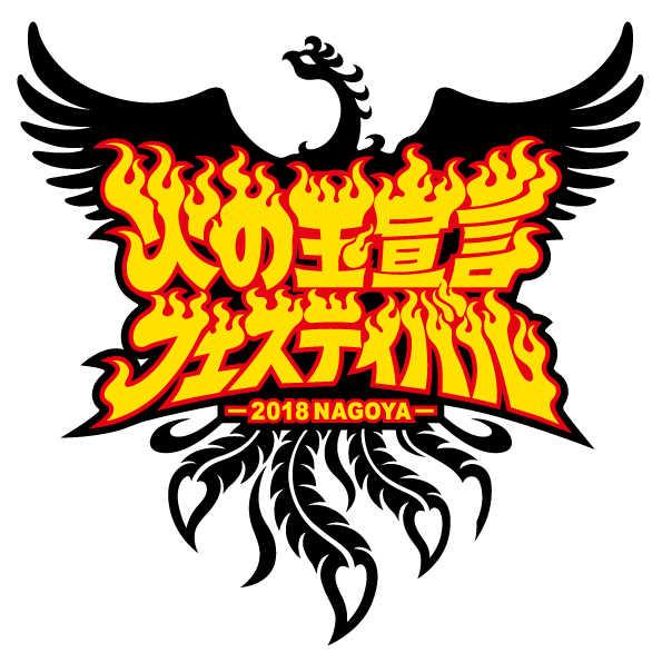 「火の玉宣言フェスティバル 2018 NAGOYA」