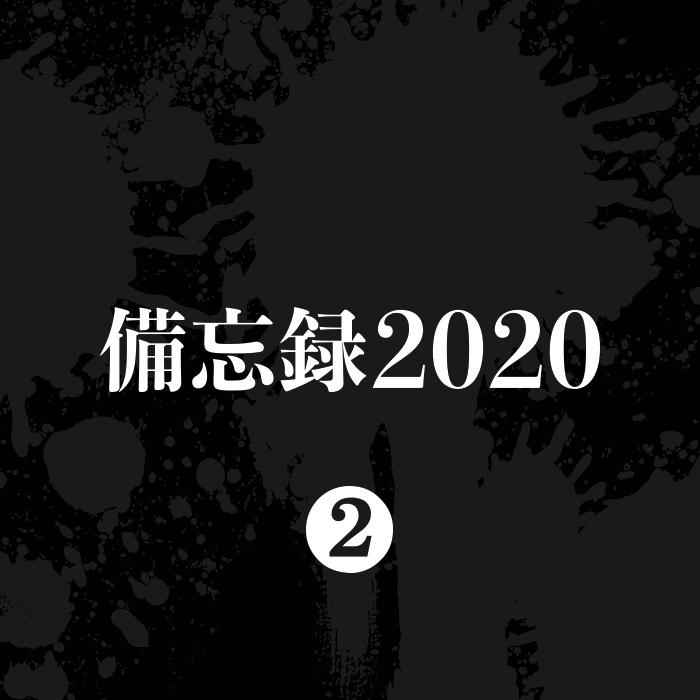 備忘録2020_02