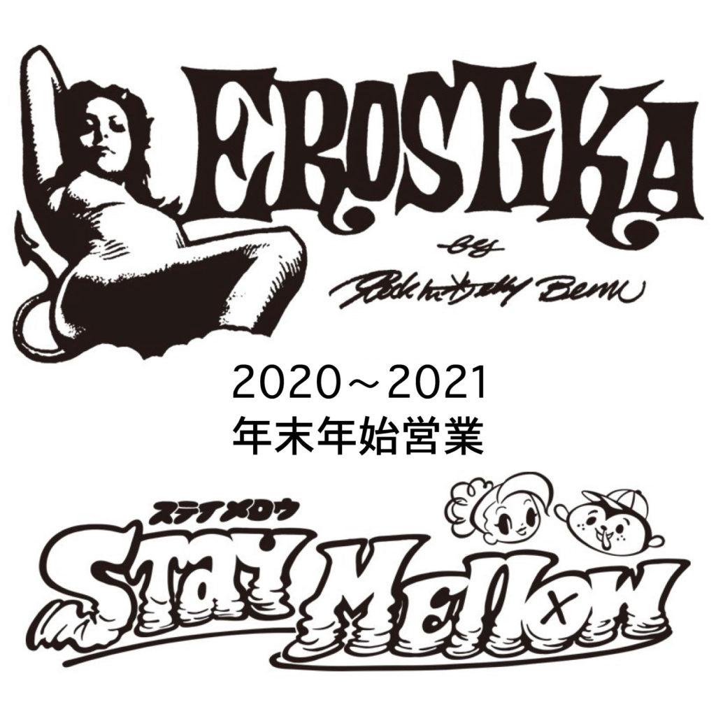 EROSTIKA NAGOYA & STAYMELLOW年末年始の営業