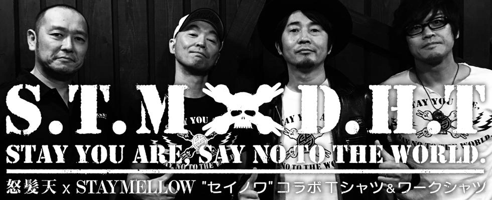 """怒髪天 x STAYMELLOW """"セイノワ"""" コラボレーションWEAR 26日(木)12:00より一般発売開始!"""