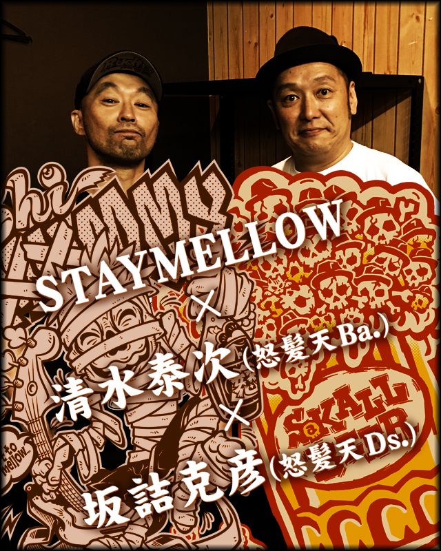 "怒髪天 x STAYMELLOW ""Shimmy""&""SaKALL BEER"" コラボレーションWEAR"