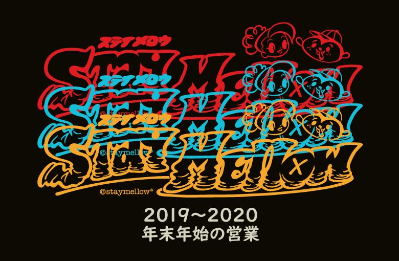 2019-2020 年末年始営業のお知らせ