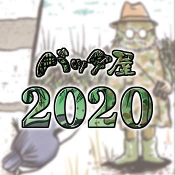 バッタ屋2020情報